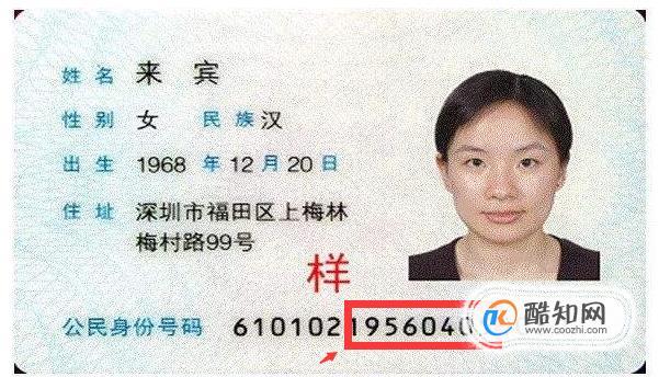 身份证号码的数字代表什么意义身图片