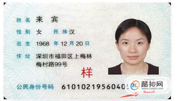 身份证号码的数字代表什么意义43图片
