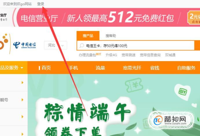 中国电信网上大学网_怎么在网上查询中国电信号码的通话记录_酷知经验网