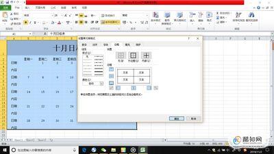 Excel怎么制作工作日程表