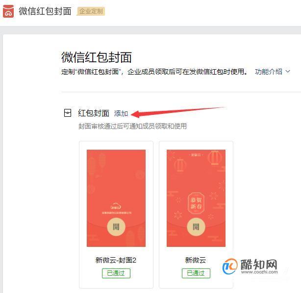 微信红包封面怎么设置序列号免费图片