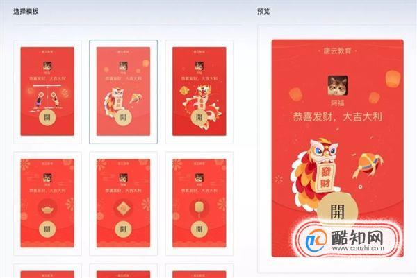 微信红包封面怎么设置gucci图片