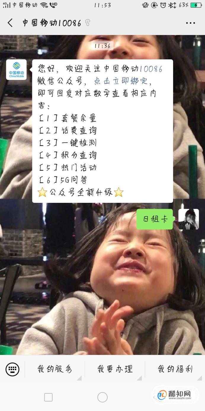 日租卡_中国移动日租卡如何办理_酷知经验网