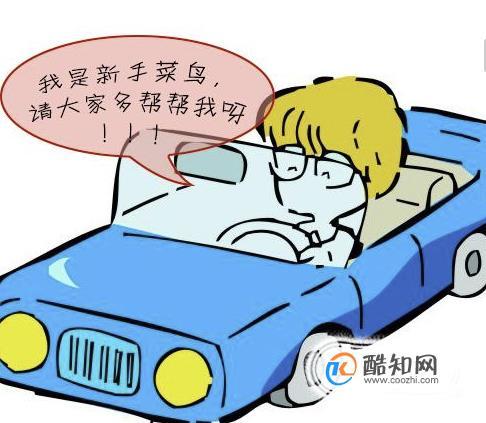 怎么开车?新手怎么开车好?
