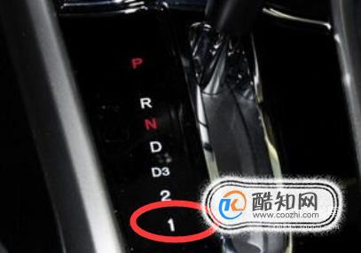 自动挡车档位介绍