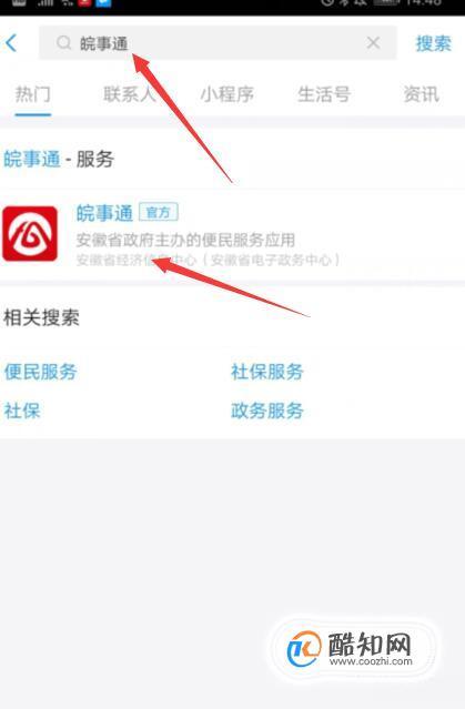 简单介绍下安徽健康码安康码申请方法?