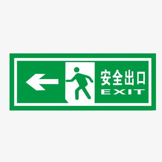 生活常识:安全出口标志上的小绿人叫什么名字