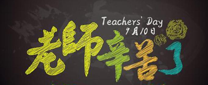 生活常识科普:写几句祝福老师的句子
