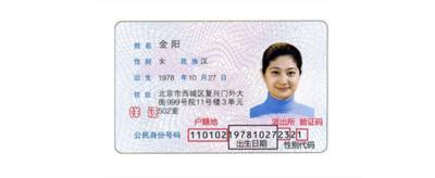 生活常识科普:身份证号码的数字代表什么意义