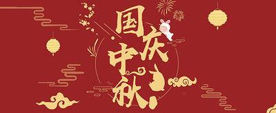 生活常识科普:国庆和中秋同一天还有哪些年份