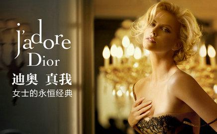 迪奥Dior真我女士香水的真假鉴别