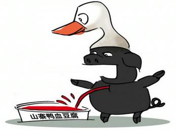 怎样鉴别鸭血的真假?