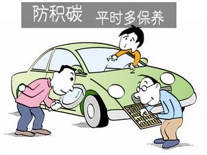 汽車積碳怎樣清除和預防