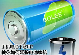 如何延長手機電池使用時間?增加續航