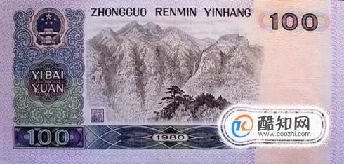 第四套人民幣生日鈔收藏要點