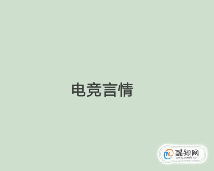 言情小说推荐(电竞篇)