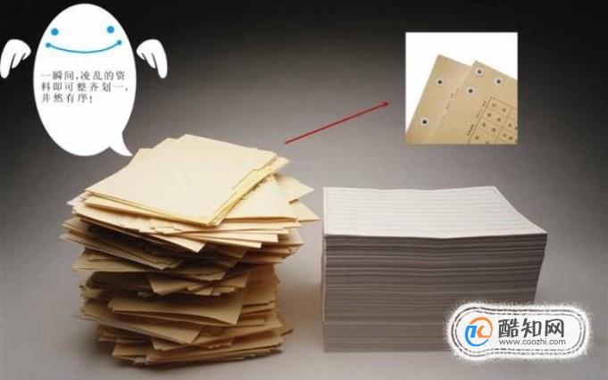 档案装订,三孔一线装订法,如何操作?