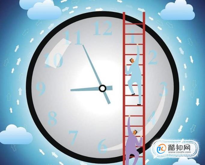 如何尽可能地将时间利用起来?