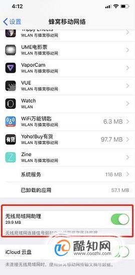 iphone常用设置及省电技巧