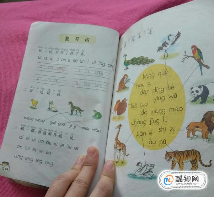 小学一年级语文上册第四到第八单元练习题