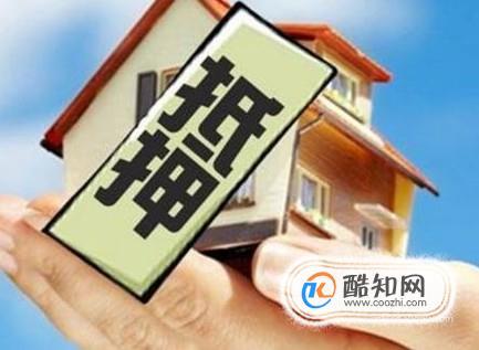 按揭房贷未还清的房子能不能卖?