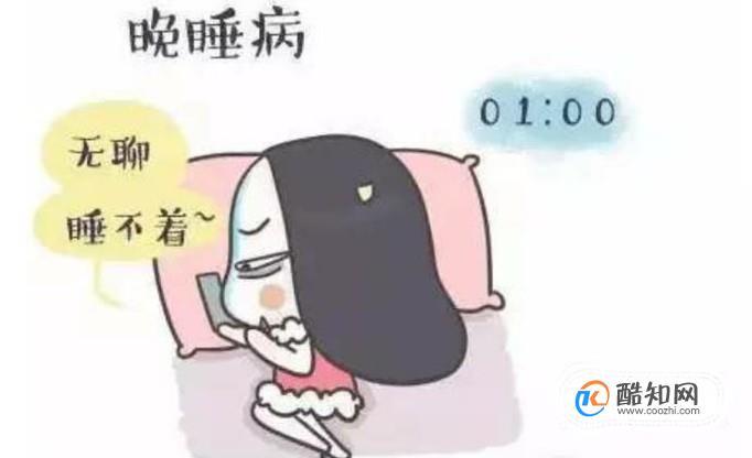 什么是晚睡强迫症 晚睡强迫症的定义是什么