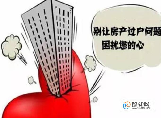 房产证过户需要什么