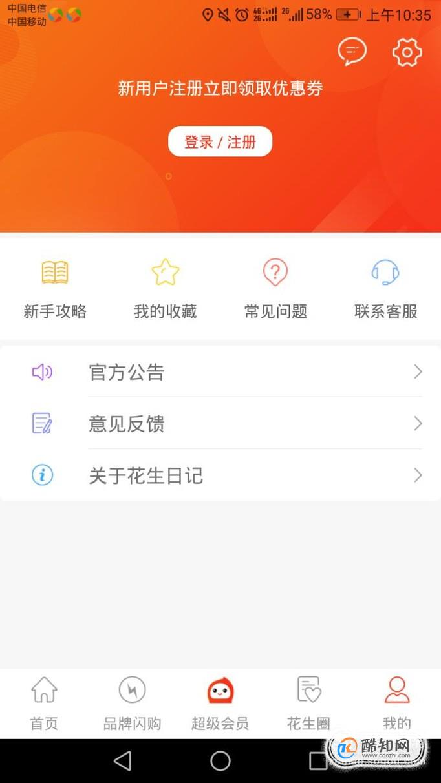 花生日记app怎么赚钱花生日记邀请码