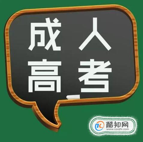 潍坊成人高考报名条件是什么?