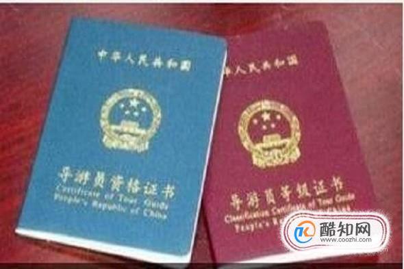考導游資格證的前期準備