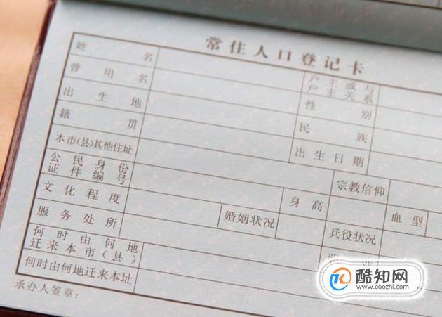 領結婚證所需材料及流程
