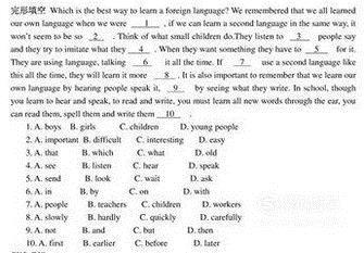 如何做英語完形填空題?