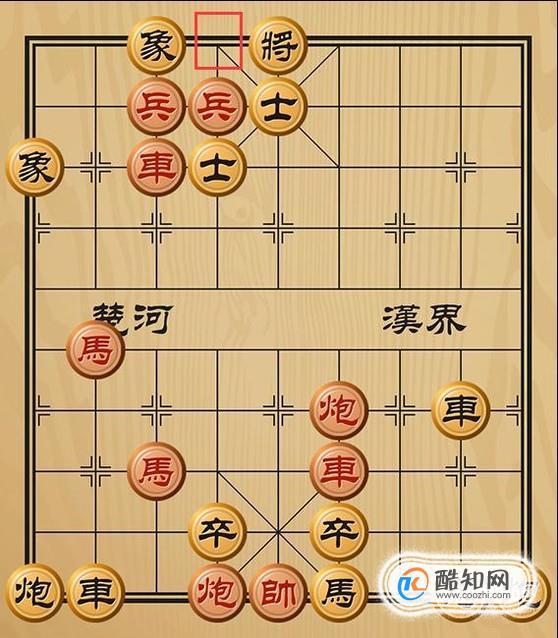 趣味象棋之奮斗到底