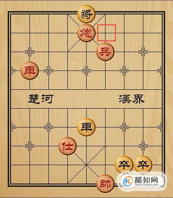 趣味象棋之移星换斗