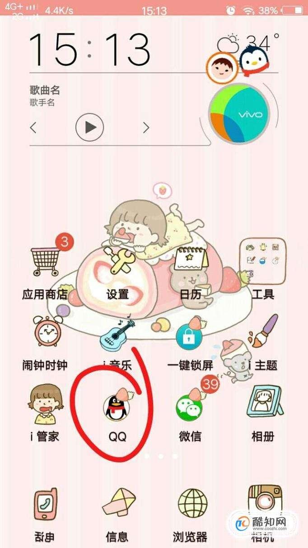 关于QQ怎么不要验证问题加好友