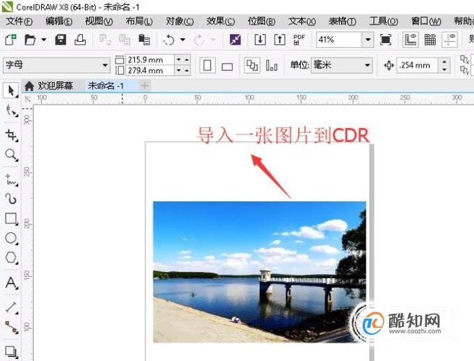 cdr软件如何使用橡皮擦工具