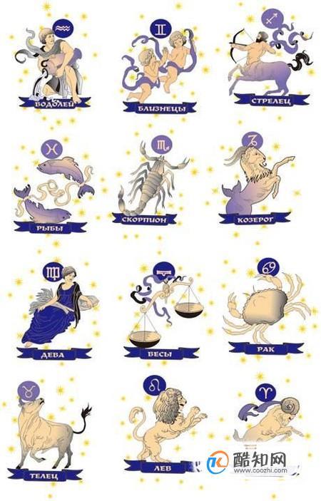 十二星座分析大全:十二星座的概述