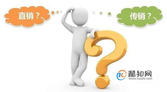 如何有效区分传销与营销???!!!