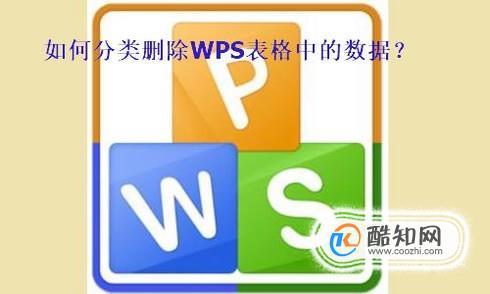 如何分类删除WPS表格中的数据?