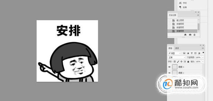 如何使用Ps制作动态表情图片