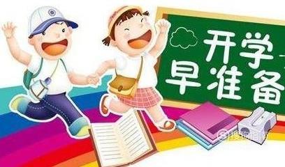 幼兒園升小學一年級小學生開學需要準備什么東西