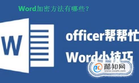 Word文档加密方法有哪些?