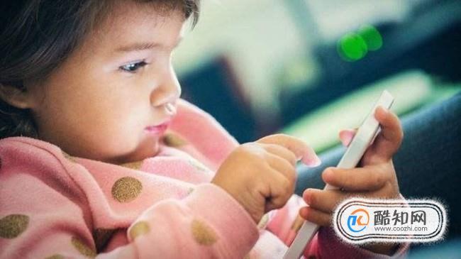 小孩子长时间玩手机的危害