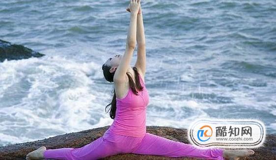 练习瑜伽有哪些误区