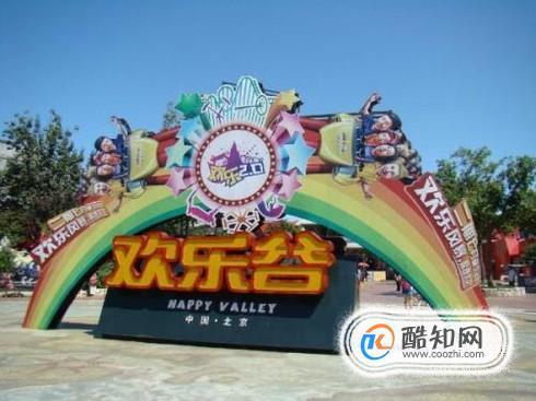 北京欢乐谷一日游玩攻略