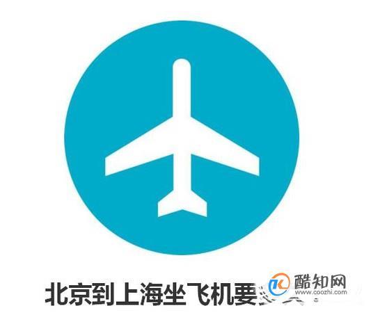 北京到上海坐飛機要多久?