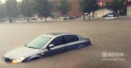 车子被水淹怎么办