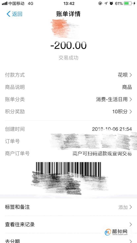 支付宝转账后付款凭证打印方法