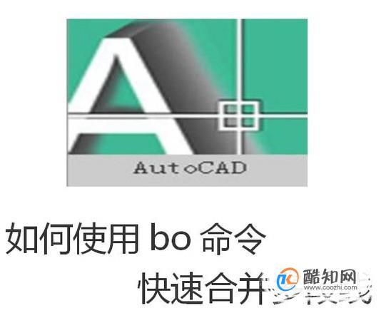 如何使用bo命令在CAD中快速合并多段线