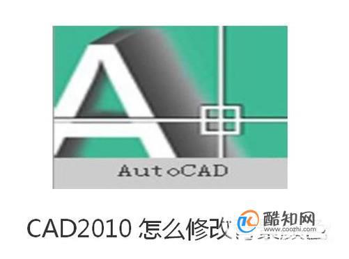 CAD2010怎么修改背景颜色